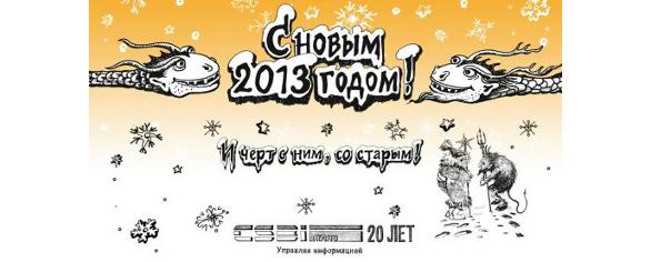 Поздравляю всех с наступающим Новым годом и Рождеством!
