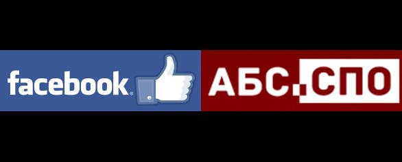 АБС.СПО выходит на страницы Facebook